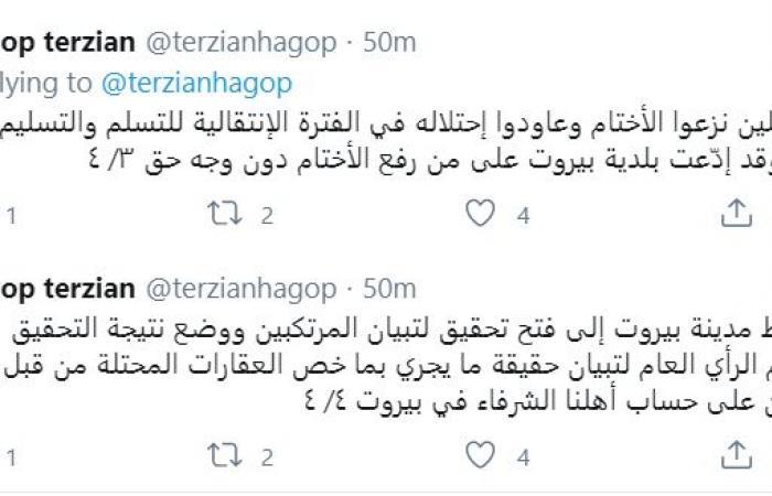 ترزيان: عقارات بيروت ليست سائبة ولا حكرا لأحد