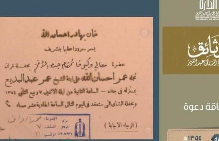 السعودية   شاهد بطاقة دعوة لزواج في السعودية حدث عام 1935