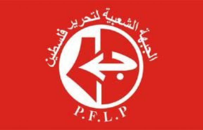 فلسطين   الشعبية تدعو الاتحاد الأوروبي للانحياز للشعب الفلسطيني