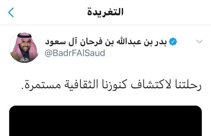 """السعودية   قصة قناع أميرة """"ثاج"""" التي غرد بها وزير الثقافة السعودي"""