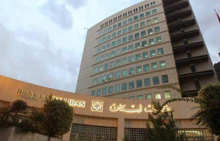 مصرف لبنان: هذا الخبر عار عن الصحة