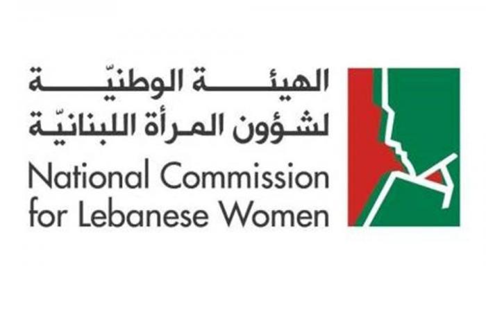 الهيئة الوطنية لشؤون المرأة: عملنا تطوعي ولا مقابل مالي!