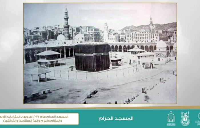 السعودية   70 صورة ترويمسيرة عمارة الحرم والمشاعر المقدسة في مكة