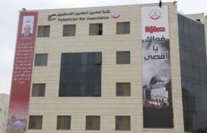 فلسطين   نقابة المحامين تطالب بحل مجلس القضاء الأعلى الانتقالي