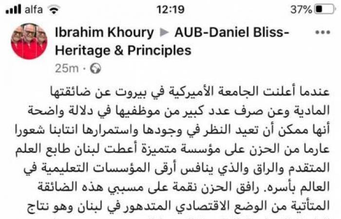 """مسيرة احتجاجية من خرّيجي """"الجامعة الأميركية"""" ضد دياب"""