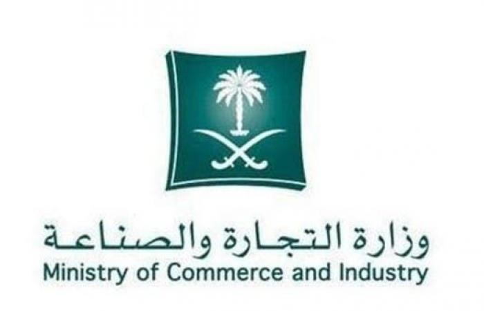 """""""التجارة"""" السعودية تدعو إلى إبداء الآراء بنظام الشركات الجديد"""