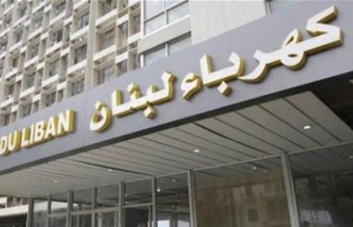 تعيينات مجلس إدارة كهرباء لبنان: مناورة لتغليف التحاصص