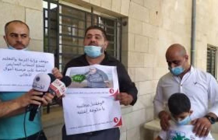 فلسطين | رام الله: أهالي طلبة في المدارس الخاصة يحتجون ويطالبون بنقل جماعي إلى المدارس الحكومية