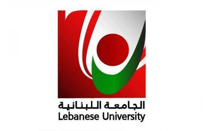 """تأجيل الامتحانات في """"اللبنانية"""""""