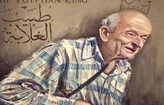 """مصر   تفاصيل مؤثرة عن حياة """"طبيب الغلابة"""" المصري"""