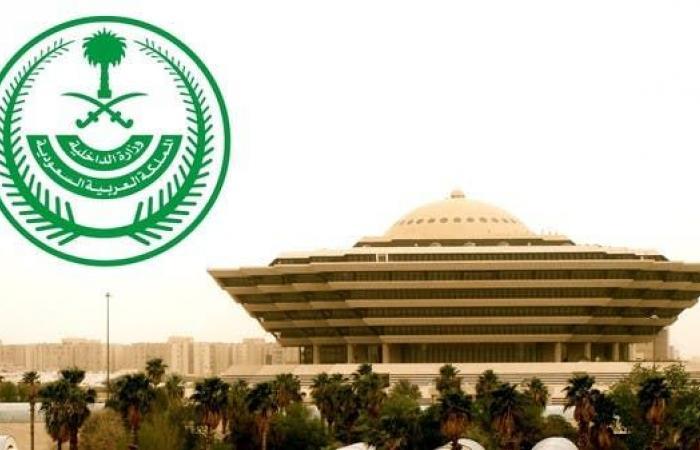 السعودية   ضبط 2050 مخالفاً لتعليمات الدخول للمشاعر المقدسة
