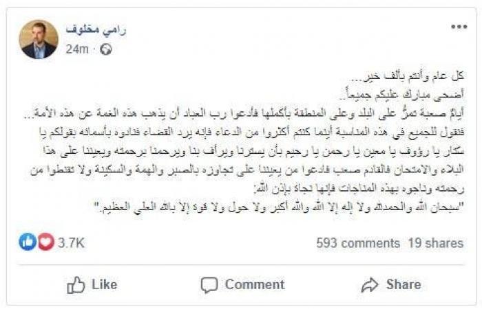 سوريا | كلام مفاجئ لرامي مخلوف يتجاهل بشار الأسد