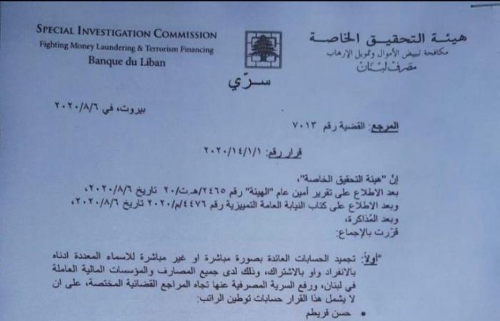 تجميد حسابات بقرار من مصرف لبنان!