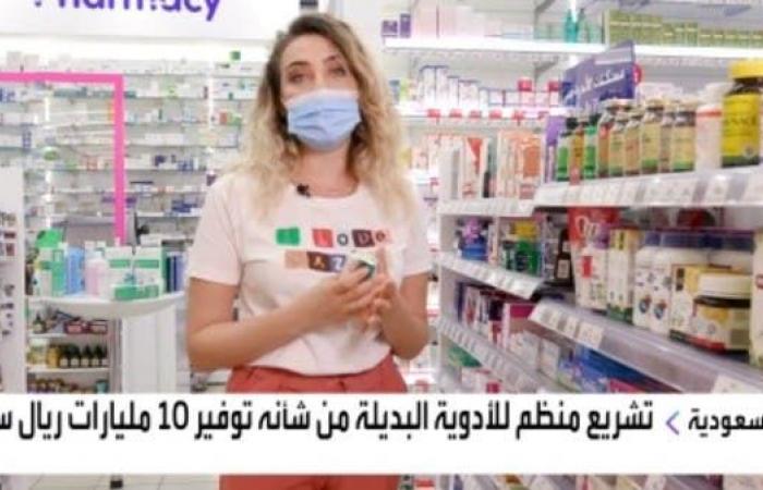 السعودية..تشريع منظم للأدوية البديلة سيوفر 10 مليارات ريال