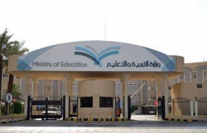 السعودية | السعودية: استئناف الدراسة عن بعد للتعليم العام يتم التقييم بعدها