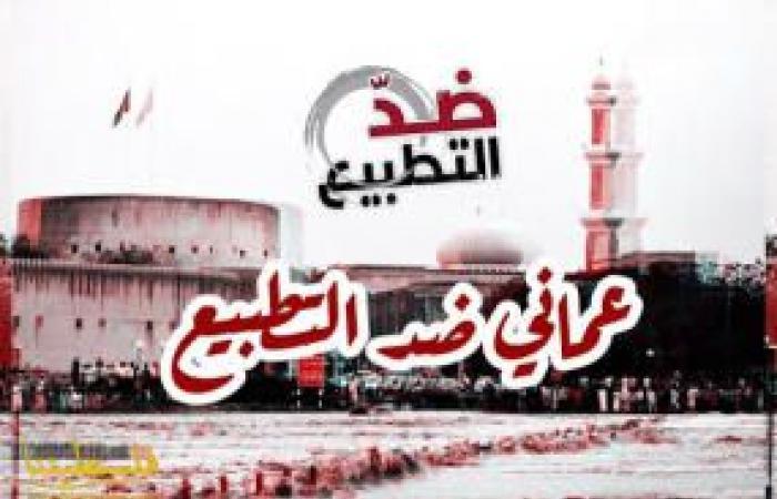 فلسطين | مثقفون عُمانيون يرفضون التطبيع ويدعون الأنظمة العربية للعودة إلى رشدها