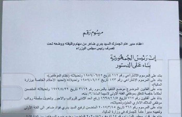 """مرسوم بإقالة بدري ضاهر.. ووكيله يطلب إحالته إلى سجن """"الجمارك"""""""