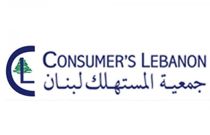 جمعية المستهلك: لوقف آلية الدعم للسلة والتحقيق مع وزير الاقتصاد