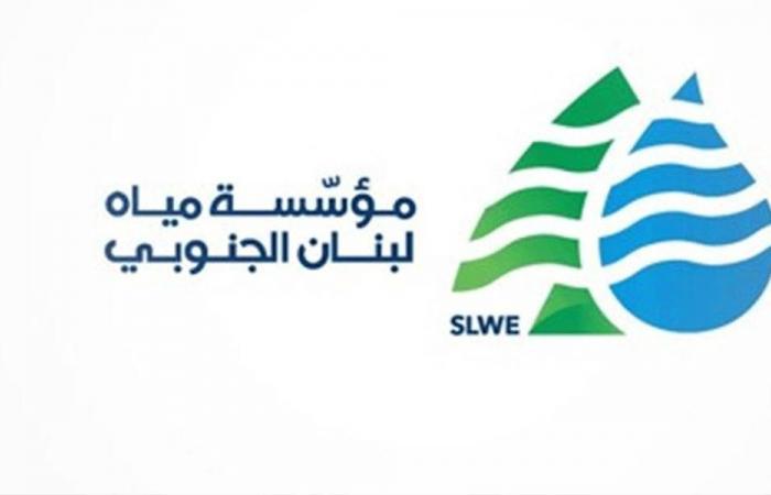 مؤسسة مياه لبنان الجنوبي تستأنف عملها