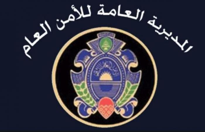 الأمن العام: تمديد فترة تقديم طلبات تسوية أوضاع الرعايا الداخلين إلى لبنان