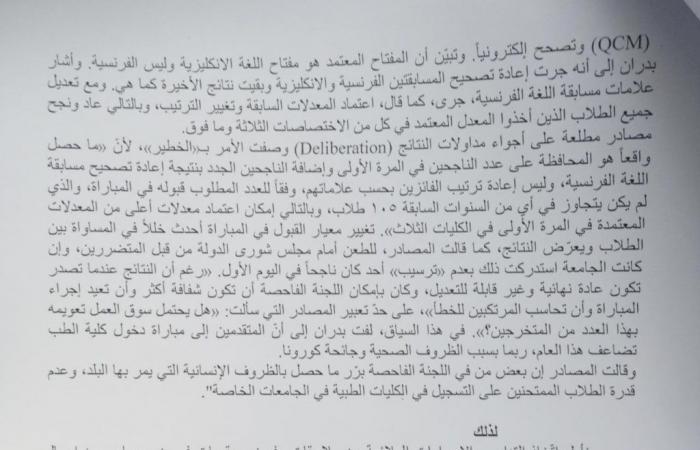 """بعد """"بلبلة"""" نتائج مباراة الدخول في """"اللبنانية""""… المجذوب يتحرّك"""