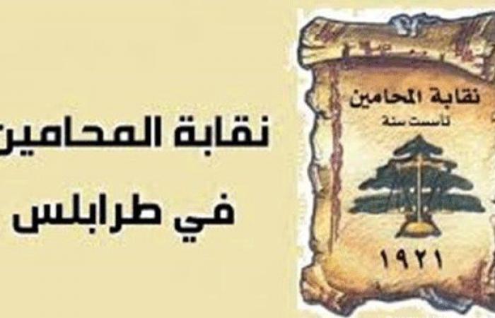 الموافقة على تشغيل مستوصف نقابة محامي طرابلس