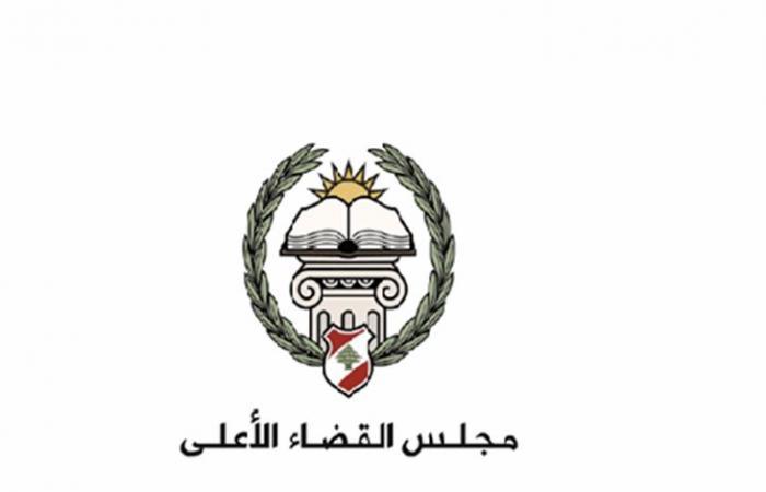 توضيح من مجلس القضاء الأعلى عن القانون الرامي الى تعزيز الضمانات الأساسية