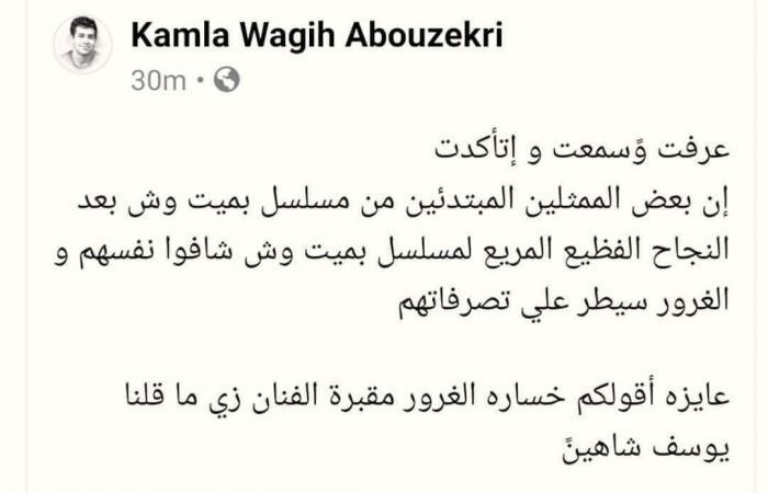 مخرجة مصرية تهاجم أبطال مسلسلها وتتهمهم بالغرور