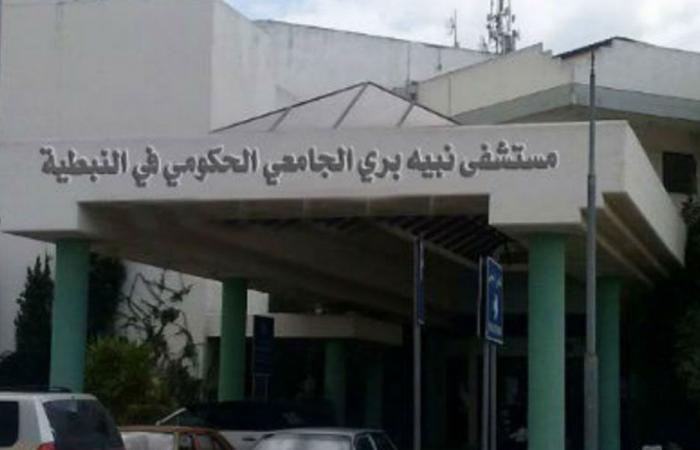 إليكم تقرير مستشفى نبيه بري الحكومي حول كورونا
