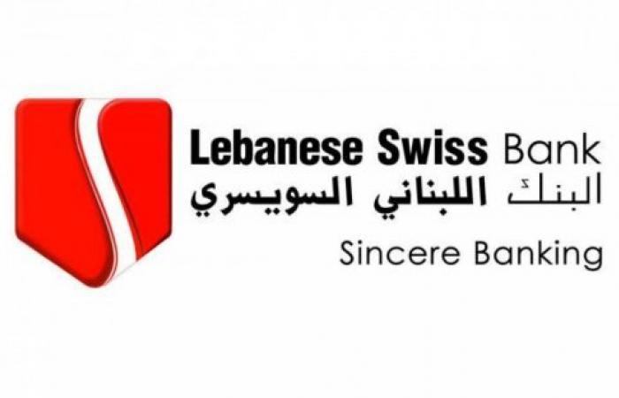 البنك اللبناني السويسري يصرف شيكات متضرري المرفأ نقداً