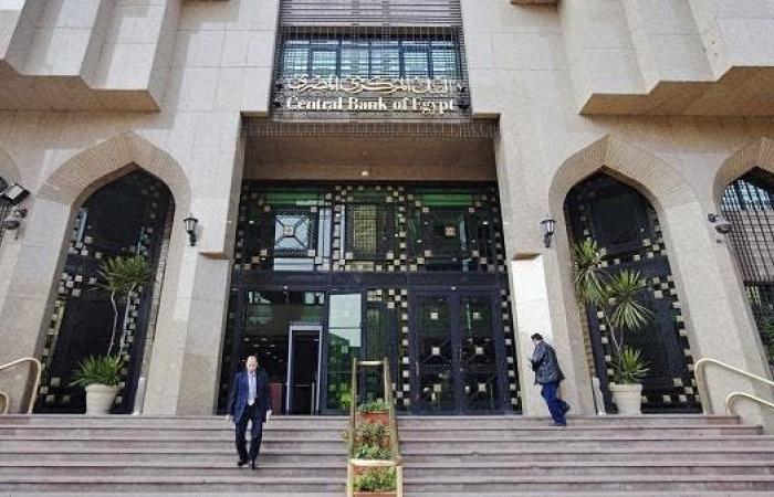 كيف تؤثر الانتخابات الأميركية على أسعار الفائدة في مصر؟