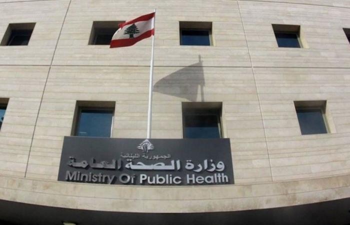 بيان توضيحي من وزارة الصحة.. وهذا ما جاء فيه