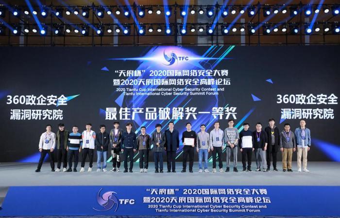 مسابقة TianfuCup تتيح اخترق العديد من الأنظمة