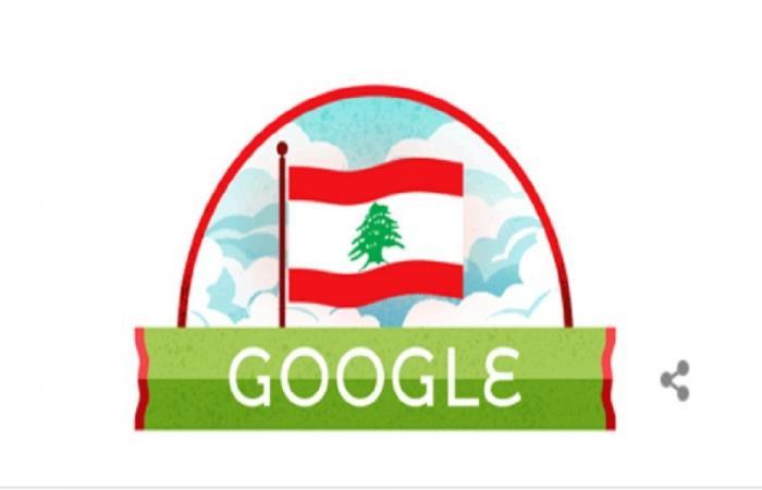 """غوغل"" يحتفل بعيد استقلال لبنان"