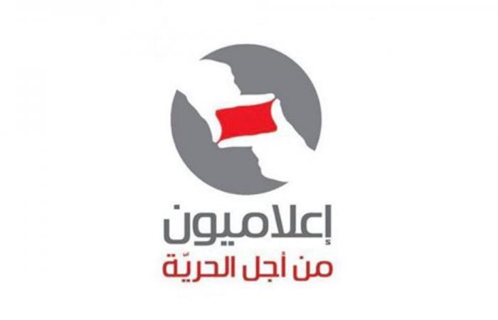 """""""إعلاميون من أجل الحرية"""": ما تعرّض له فريق """"صوت بيروت إنترناشونال"""" جريمة وحشية"""