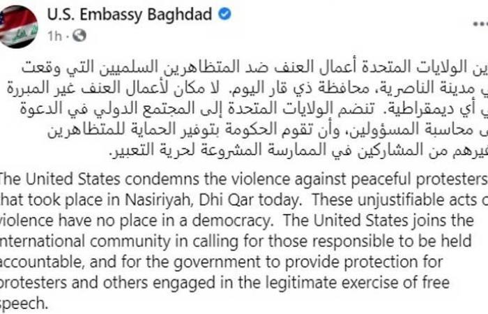 السفارة الأميركية تدين أعمال العنف في الناصرية