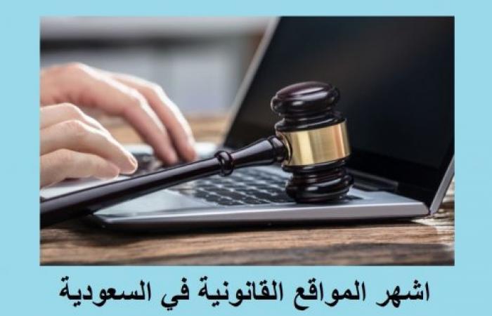 اشهر مواقع الخدمات القانونية في المملكة العربية السعودية