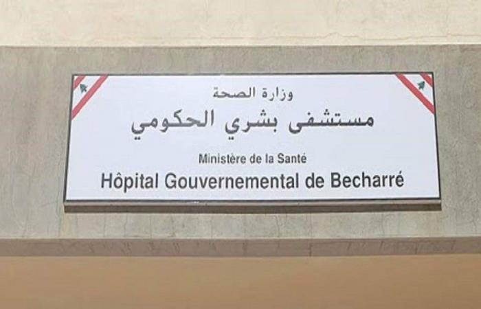تبرعات لمستشفى بشرّي العاجز ماليّا