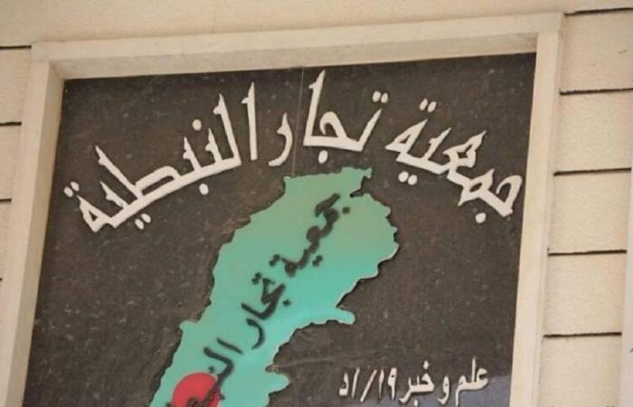جمعية تجار النبطية تطالب بتعديل قرار فتح البلد