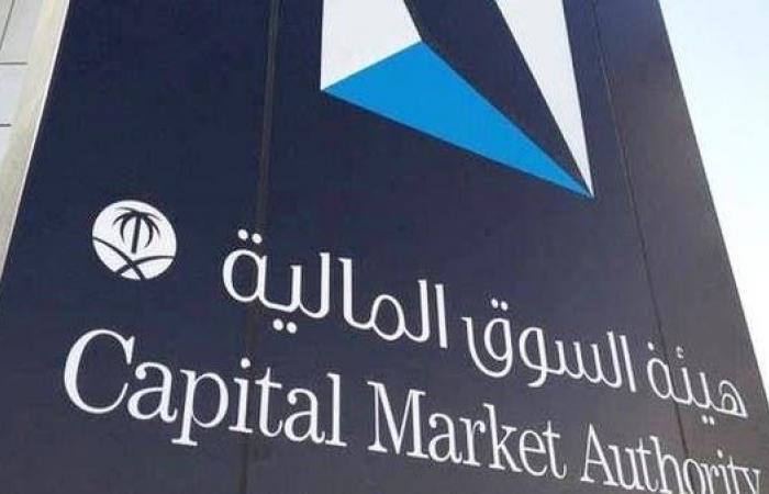 طرح تعديل لائحة حوكمة الشركات بالسعودية للمناقشة المجتمعية