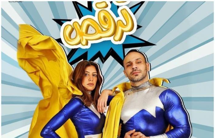 محمد عطية في دويتو غنائي مع خطيبته ميرنا الهلباوي بمناسبة عيد الحب