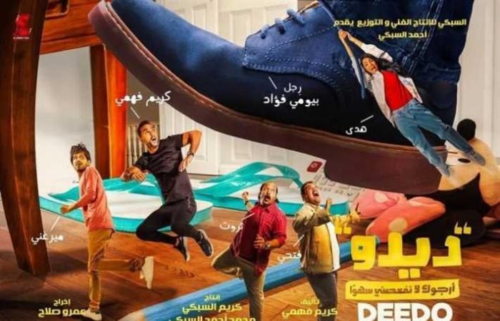 "كريم فهمي عن عرض ""ديدو"": شكلها قربت ولا ايه"