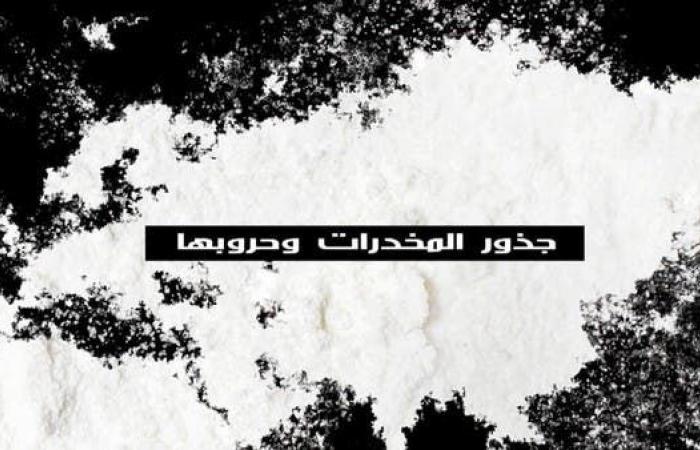 """""""جذور المخدرات وحروبها"""".. هذه خفايا بارونات المخدرات"""