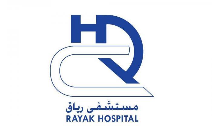 مستشفى رياق يوضح: اضطررنا لتلقيح بعض العاملين لدينا