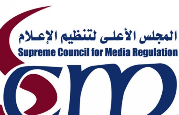 المجلس الأعلى لتنظيم الإعلام يطالب القنوات والبرامج الرياضية بالالتزام وعدم إثارة الفتن بين جماهير الكرة