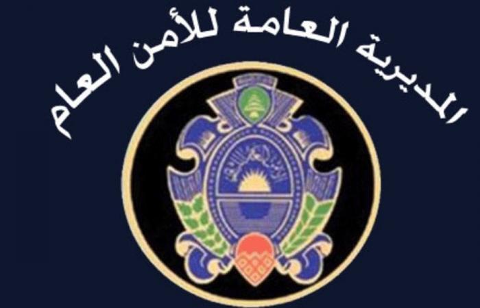 """""""الأمن العام"""": إعادة العمل في مركز غزير"""