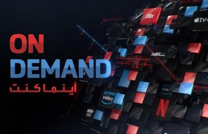 الحلقة 41 من برنامج أون ديماند.. أرسين لوبين يعود على نتفليكس
