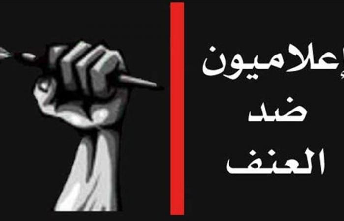 """""""إعلاميون ضد العنف"""": نحذّر من استمرار الاغتيالات"""