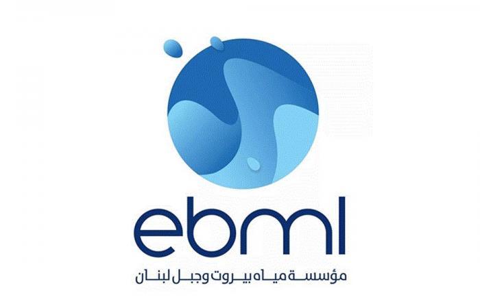 مياه بيروت وجبل لبنان تعفي المواطنين من غرامات