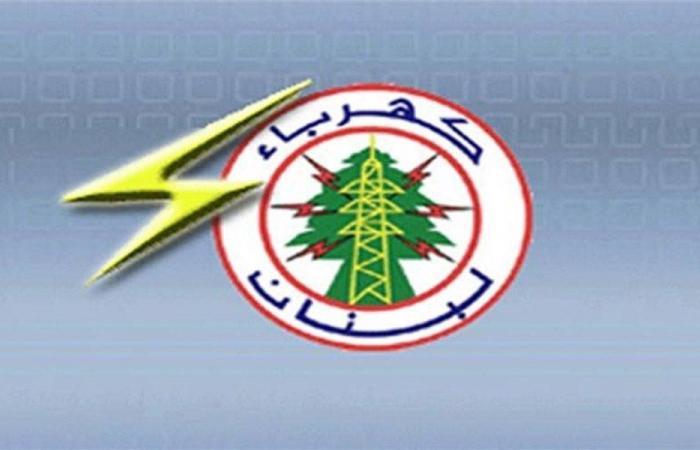 """توضيح من """"كهرباء لبنان"""" عن دفتر الشروط لشحنة الغاز أويل"""